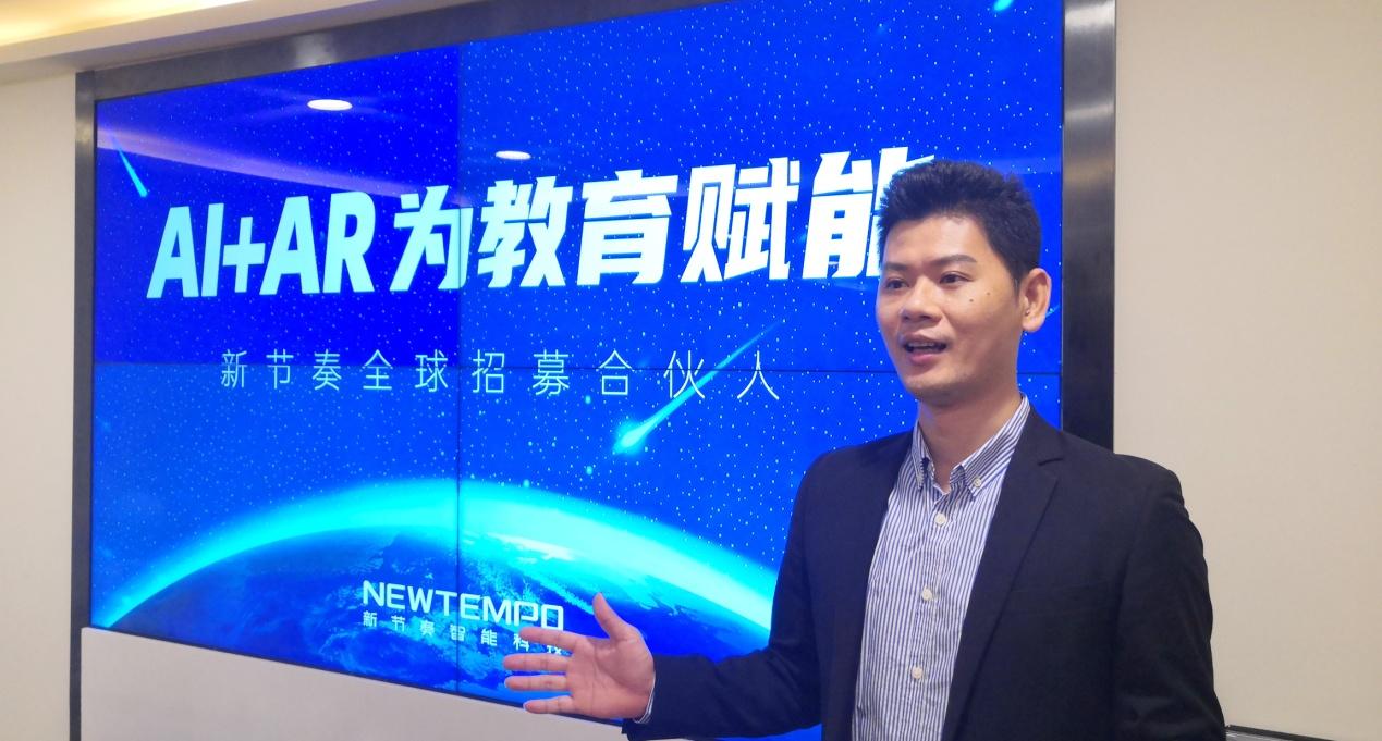 """新节奏招募合伙人,开发""""AI+AR""""教育蓝海市场"""