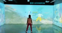 AI+AR智慧教室.海底世界课程