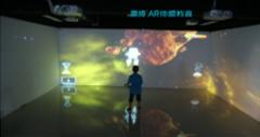 AI+AR智慧教室 . 太空探索