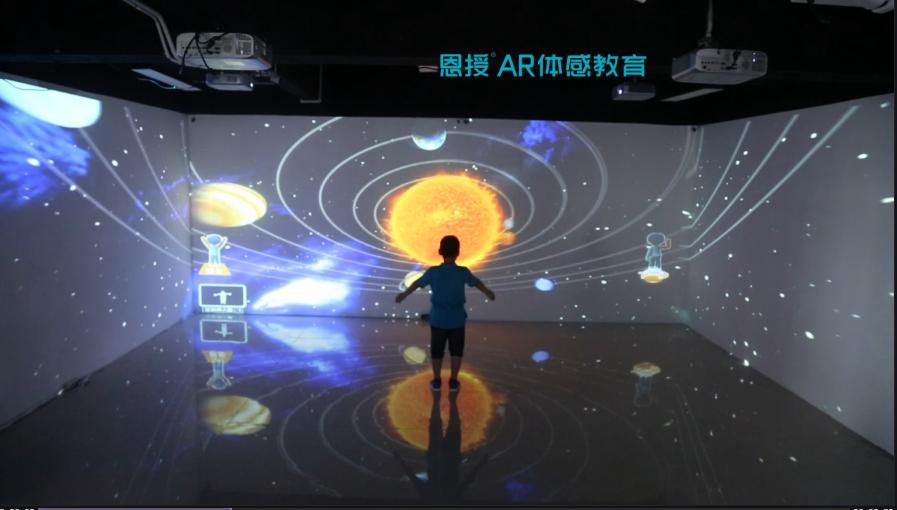 AI+AR智慧教室 . 太阳系课程